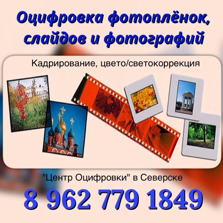 Оцифровка фотопленок, слайдов и фотографий.