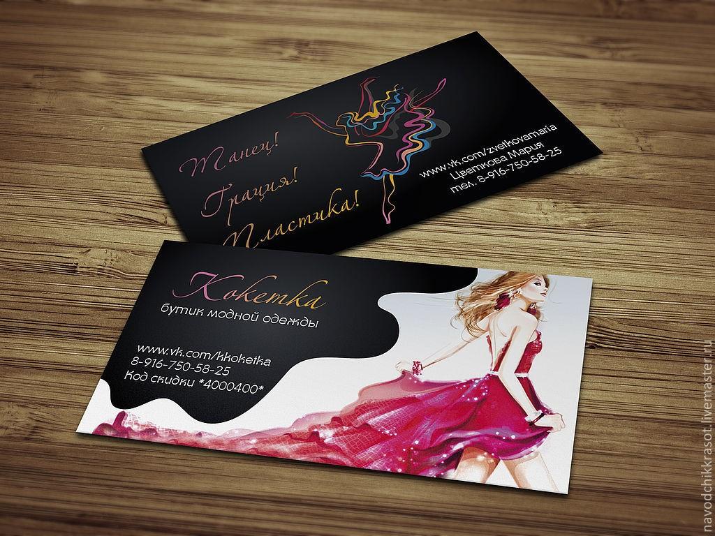 """Копировальный центр """"Формат"""" предоставляет услуги изготовление визиток для компаний и частных лиц.Мы занимаемся печатью визиток в Томске и доставляем заказы во все города России."""