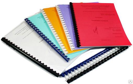 Брошюрование - это способ переплета документов, дипломных работ, презентаций, и многого другого, что часто используется в нашей жизни.