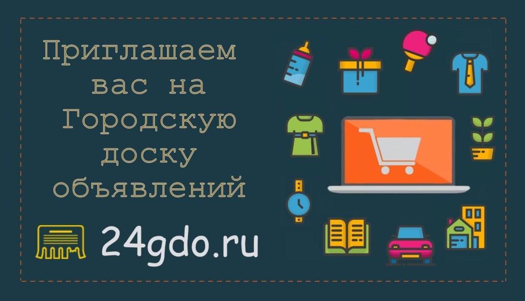 Разместите ваш магазин или объявление у нас!