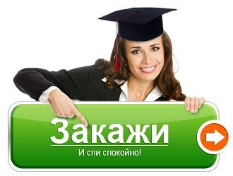 Рефераты, курсовые,  контрольные и дипломные работы.