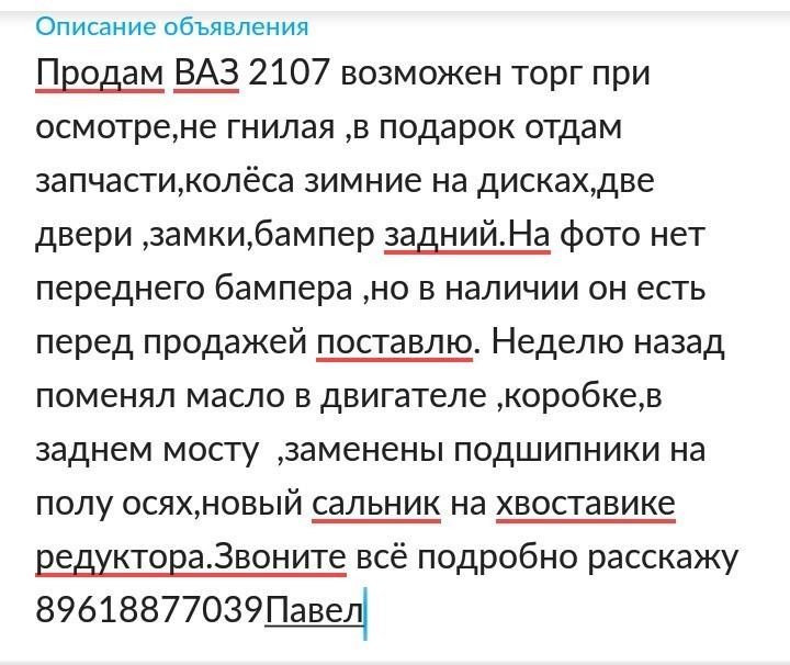 Продам ВАЗ 2107 в каргаске, звоните все подробно расскажу 89618877039Павел