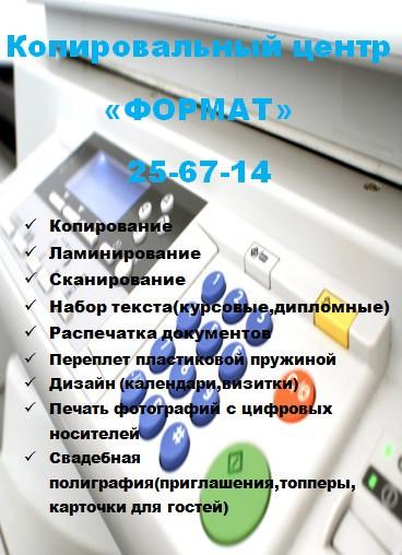 """Копировальный центр """"ФОРМАТ"""" оказывает следующие виды услуг:"""