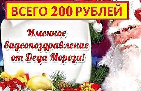 Новогодние поздравления от Деда Мороза (детям) Именное интерактивное видео поздравление от деда Мороза Дед Мороз обращается по имени к вашему ребенку.