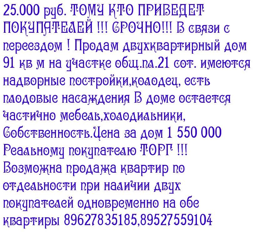 п.Белый Яр, Верхнекетский район, Томская область.