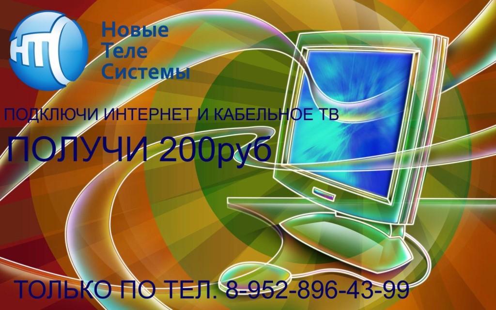 """ТАРИФ """"КИСЛОРОД ТВ"""":"""