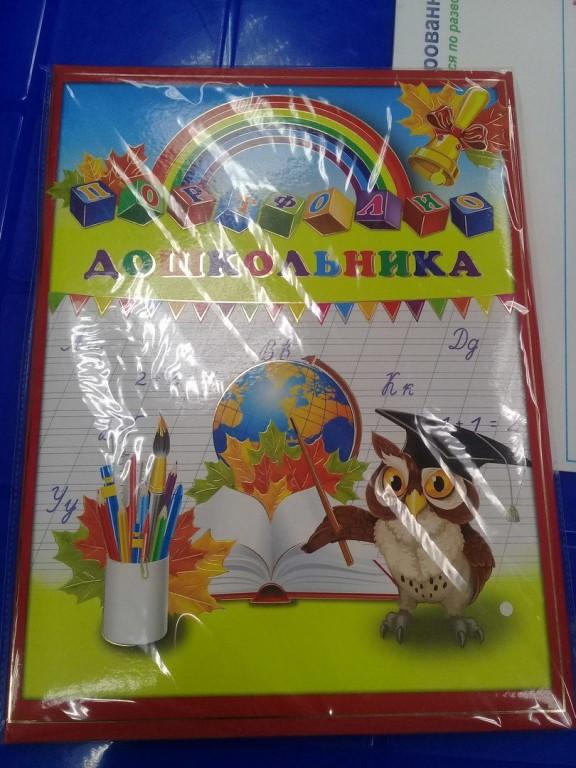 """Добрый день!Копировальный центр """"Формат"""" предлагает вашему вниманию портфолио дошкольника.Интересный и красочный подарок,который останется ярким воспоминанием на всю жизнь!!!"""