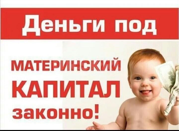 Распоряжение средствами МАТЕРИНСКОГО КАПИТАЛА, не дожидаясь достижения 3-летнего возраста второго ребенка!