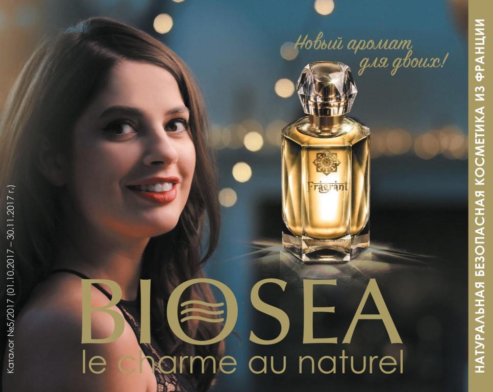 Принимаю заказы на косметику из Франции БИОСИ!!!!