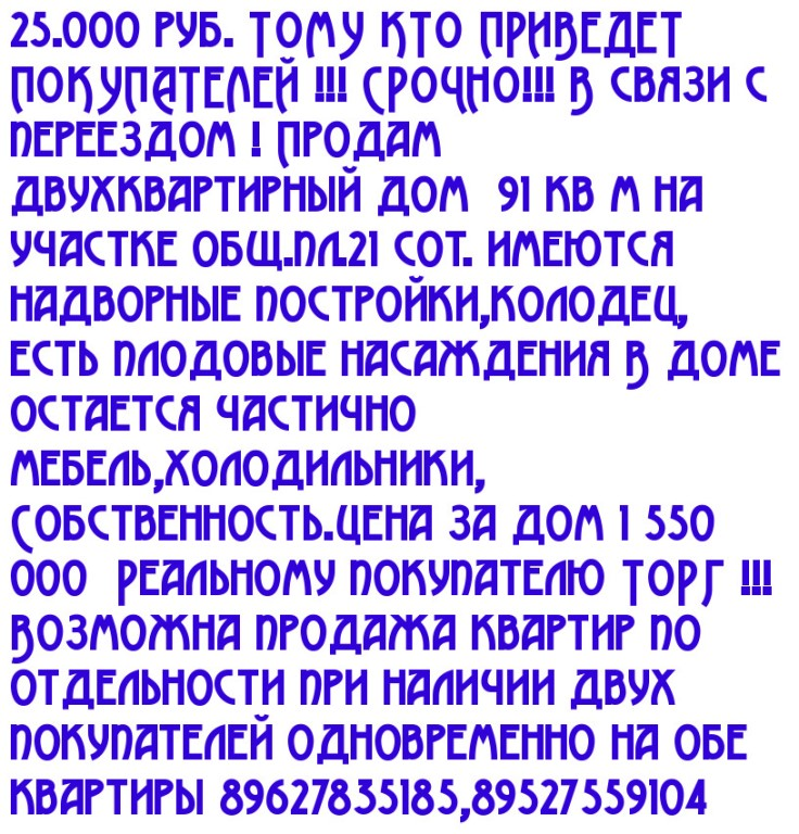 п.Белый Яр,Верхнекетский район.Томская область.