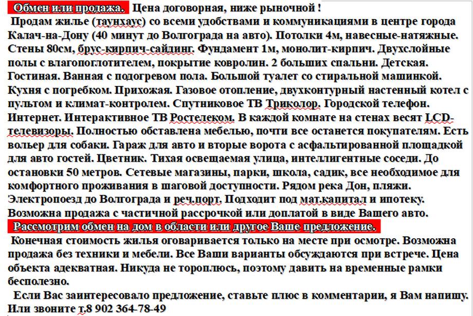Продается таунхаус в городе Калач-на-Дону.