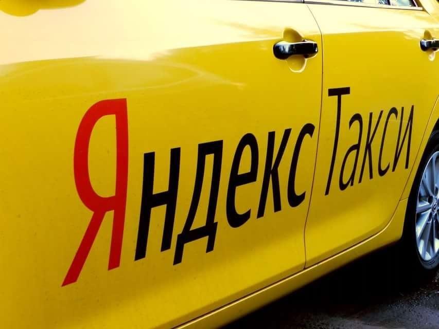 Требуются водители в Яндекс.Такси.