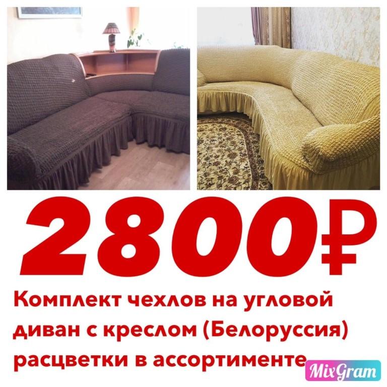 Еврочехлы на диваны и кресла, кухонные шторы.
