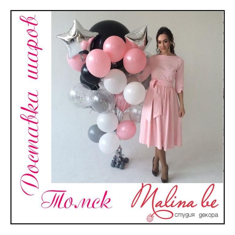 Студия декора «Malina be» предлагает доставку воздушных шариков по Томску по доступным ценам.